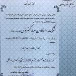 مجوز واحد فناور از پارک علم و فناوری خراسان رضوی
