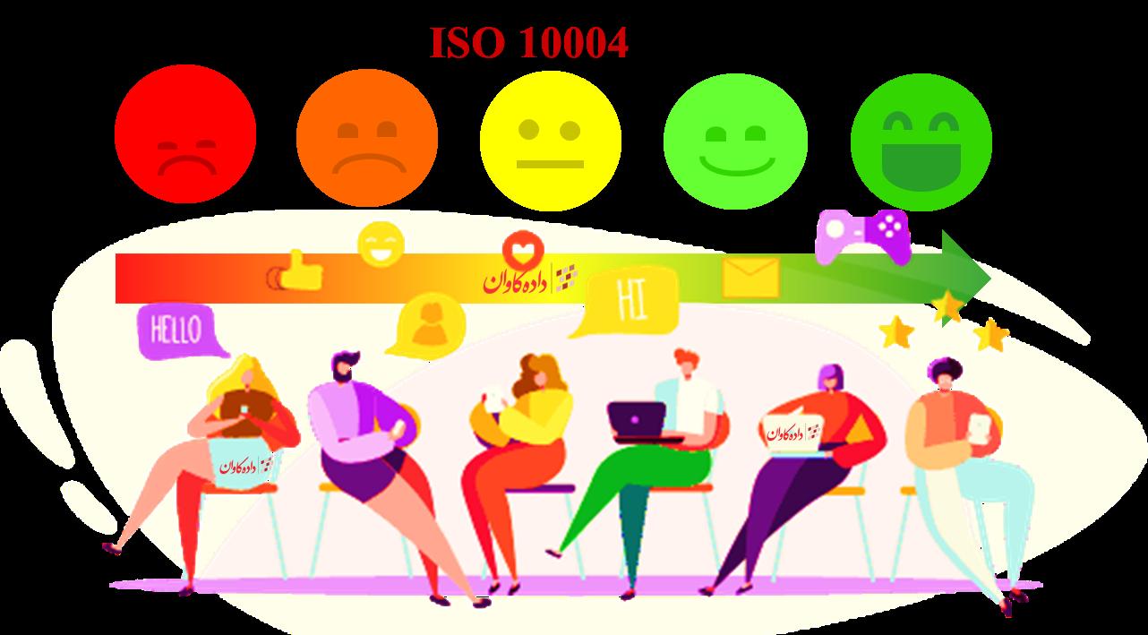 ایزو10004- داده کاوان